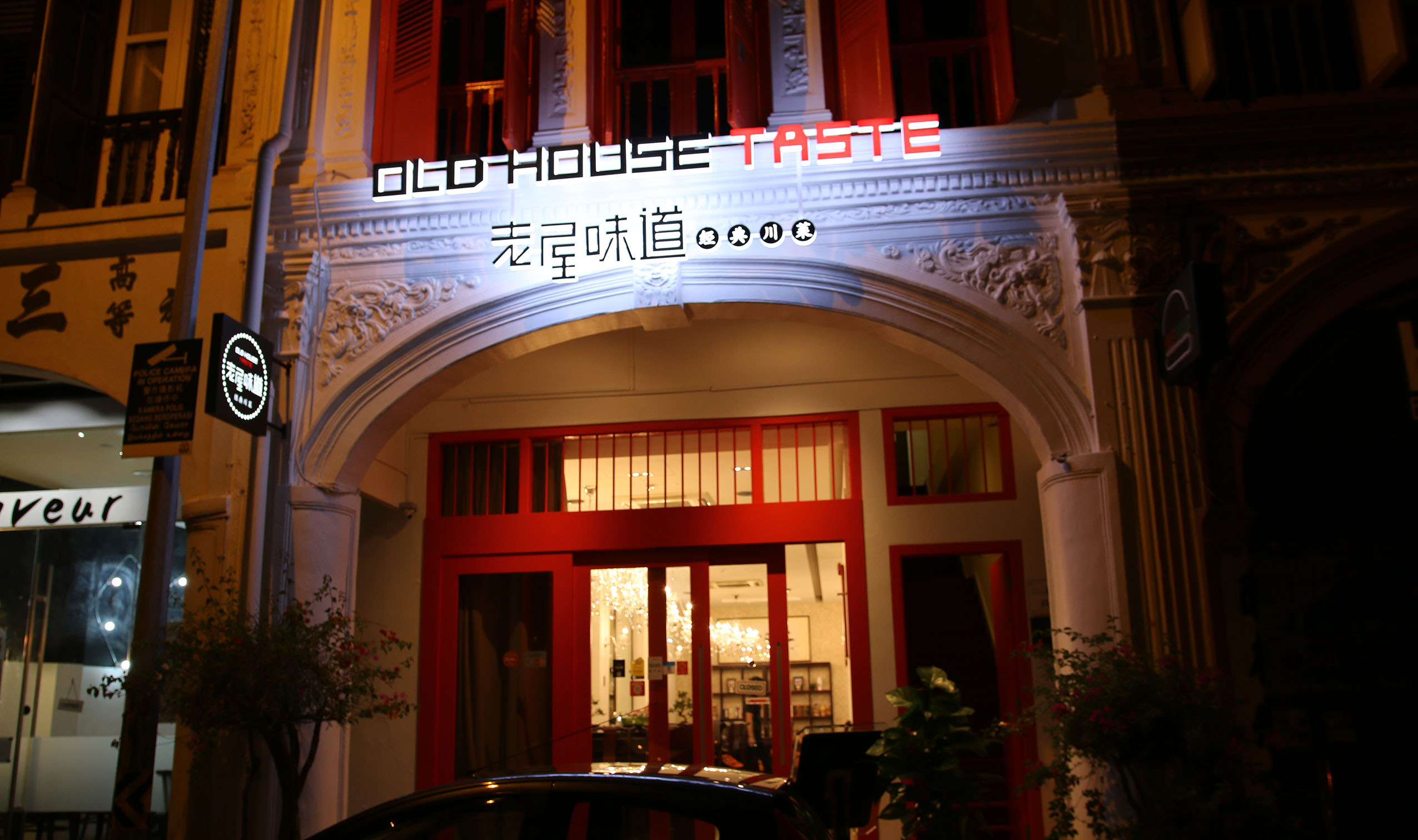 Old house taste classic sichuan dishes good food everyday for Old house classics